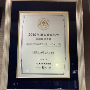 イメージ:【スズキ副代理店全国最優秀賞を頂きました(4年連続5回目)】