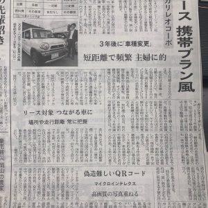 イメージ:【日本経済新聞に記事が掲載されました】