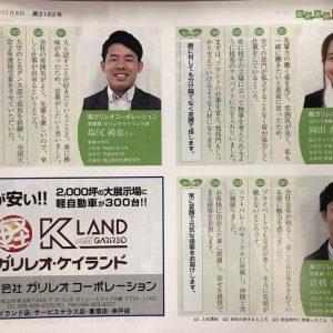 イメージ:【愛媛経済レポートの新入社員特集記事に掲載されました】