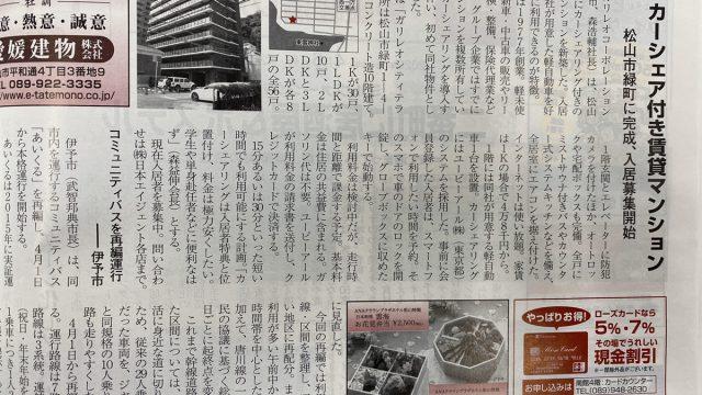 イメージ:【愛媛経済レポートに弊社マンション記事が掲載されました】