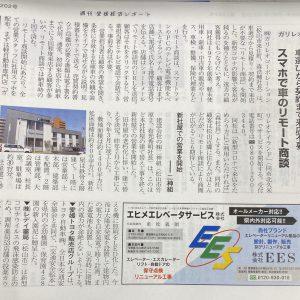 イメージ:【愛媛経済レポートにリモート商談システムの記事が掲載されました】