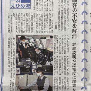 イメージ:【6/8(月)愛媛新聞にオンライン商談の取材記事が掲載されました】