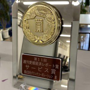 イメージ:【第11回 週間愛媛経済レポート賞 サービス賞を受賞致しました。】