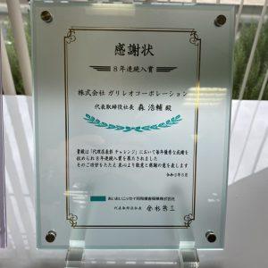 イメージ:【あいおいニッセイ同和損保 代理店全国表彰を8年連続受賞致しました】