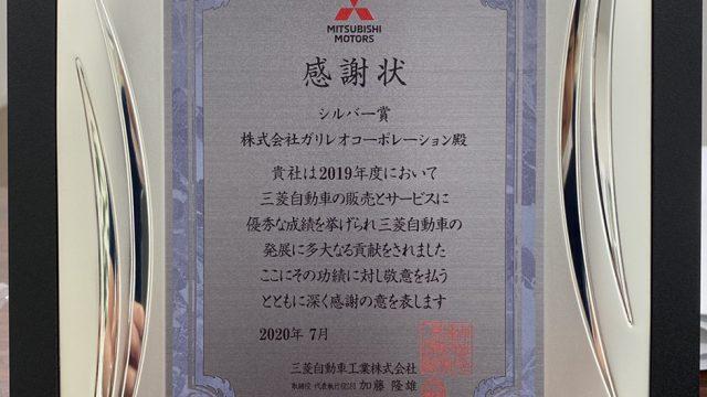 イメージ:【三菱自動車工業よりメーカー表彰を頂きました】