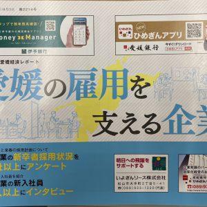 イメージ:【愛媛経済レポートの新入社員特集記事に掲載頂きました】