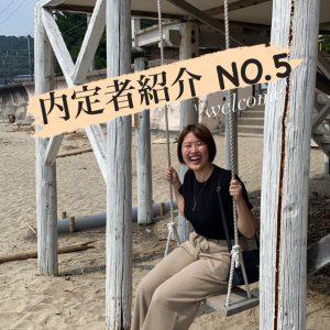 イメージ:【内定者紹介 No.5】