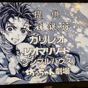 イメージ:アニメ「鬼滅の刃」提供スポンサーに決定!
