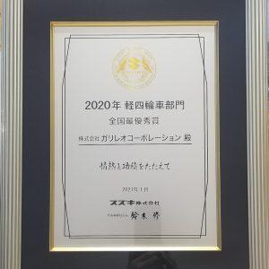 イメージ:おかげさまで今年もスズキ副代理店全国最優秀賞受賞致しました!