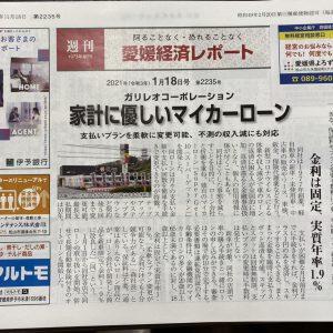 イメージ:【愛媛経済レポートにオートローンの記事が掲載されました】