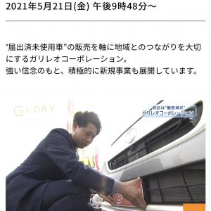 イメージ:愛媛朝日テレビ 「GLORY」に特集頂きました