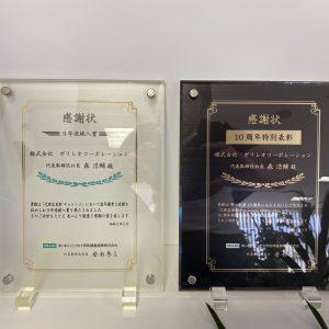 イメージ:【あいおいニッセイ同和損保 代理店全国表彰を9年連続受賞致しました】